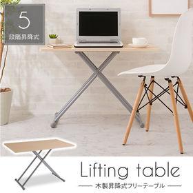 【ライトブラウン】木製昇降式フリーテーブル