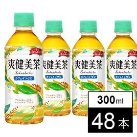 【48本】爽健美茶 PET 300ml