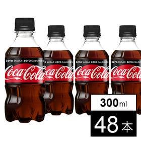 【48本】コカ・コーラゼロシュガー 300mlPET