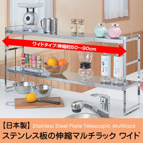 【ワイド】<日本製>ステンレス板の伸縮マルチラック