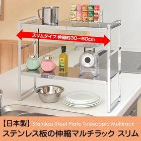 【スリム】<日本製>ステンレス板の伸縮マルチラック