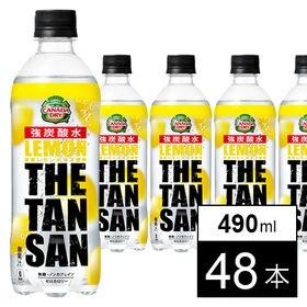 【48本】カナダドライ ザ・タンサン・レモン 490mlPE...