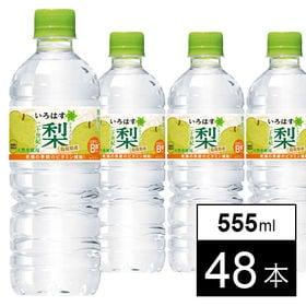 【48本】い・ろ・は・す 二十世紀梨 PET 555ml