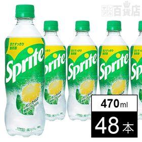 【48本】スプライト PET 470ml