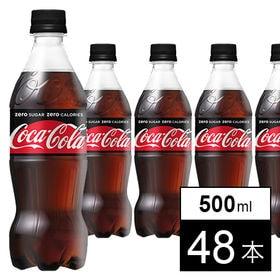 【48本】コカ・コーラゼロシュガー 500mlPET