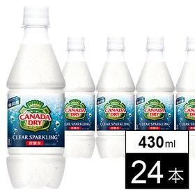 【24本】カナダドライクリアスパークリング 430mlPET