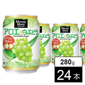 【24本】ミニッツメイドアロエ&白ぶどう 280g缶