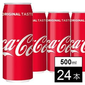 【24本】コカ・コーラ 500ml缶