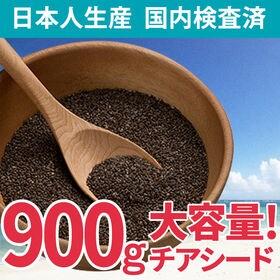 【900g】チアシード