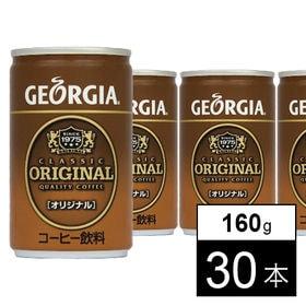 【30本】ジョージアオリジナル 160g缶