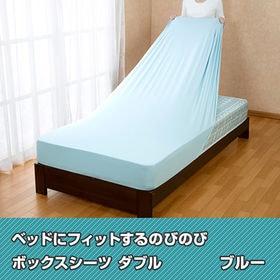 【ダブル/ブルー】ベッドにフィットするのびのびボックスシーツ