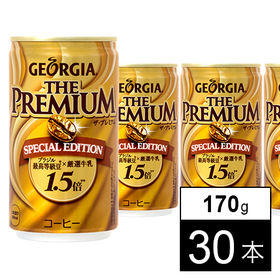 【30本】ジョージアザ・プレミアムスペシャルエディション 170g缶