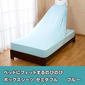 【セミダブル/ブルー】ベッドにフィットするのびのびボックスシ...