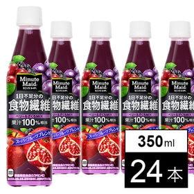 【24本】ミニッツメイド1日不足分の食物繊維 350mlPET