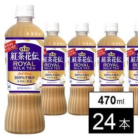 【24本】紅茶花伝ロイヤルミルクティー 470mlPET