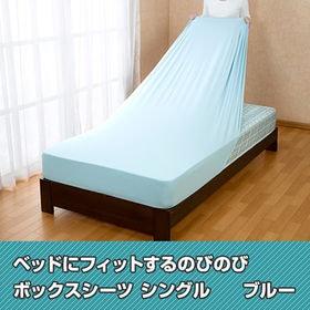 【シングル/ブルー】ベッドにフィットするのびのびボックスシー...