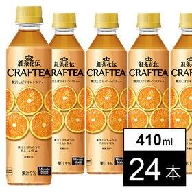 【24本】紅茶花伝クラフティー 贅沢しぼりオレンジティー 4...