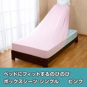 【シングル/ピンク】ベッドにフィットするのびのびボックスシー...
