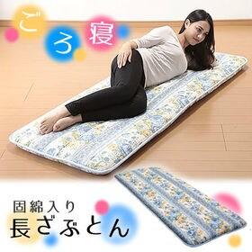 【ブルー】〈日本製〉固綿入りワイド&ロングごろ寝長座布団