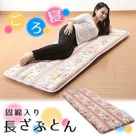【ピンク】〈日本製〉固綿入りワイド&ロングごろ寝長座布団