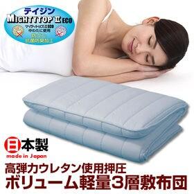 【ブルー】日本製高弾力ウレタン使用押圧ボリューム軽量3層敷布...