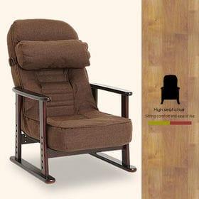 【ブラウン】天然木低反発リクライニング高座椅子 クッション付