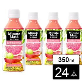 【24本】ミニッツメイドピンク・グレープフルーツ・ブレンド 350mlPET