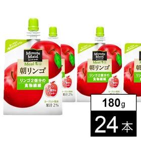 【24本】ミニッツメイド朝リンゴ 180gパウチ