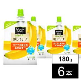 【6本】ミニッツメイド朝バナナ 180gパウチ