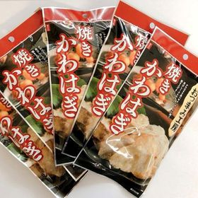 【20g×5袋】焼きかわはぎ 5袋セット