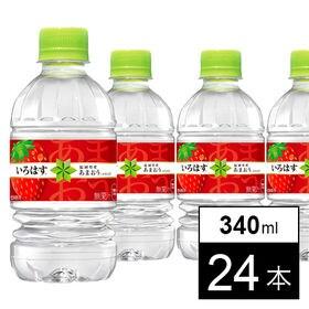【24本】い・ろ・は・す あまおう 340mlPET