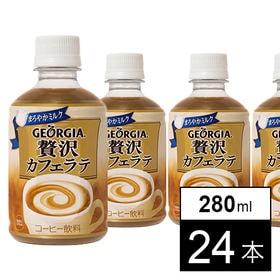 【24本】ジョージア贅沢カフェラテ 280mlPET