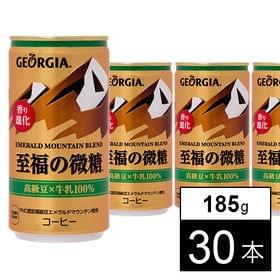 【30本】ジョージアエメラルドマウンテンブレンド至福の微糖 185g缶