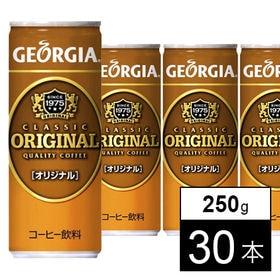 【30本】ジョージアオリジナル 250g缶