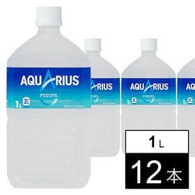 【12本】アクエリアス 1.0LPET
