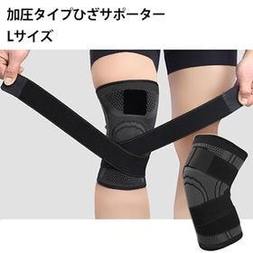 【Lサイズ】加圧タイプ膝サポーター