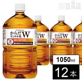 【12本】からだすこやか茶W 1050mlPET