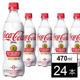 【24本】コカ・コーラプラス 470mlPET