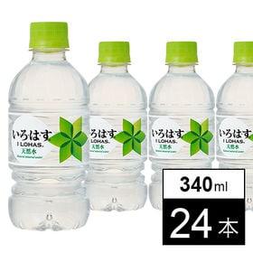 【24本】い・ろ・は・す 340mlPET