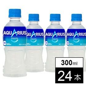 【24本】アクエリアス 300mlPET