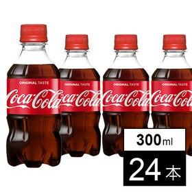 【24本】コカ・コーラ 300mlPET