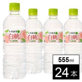 【24本】い・ろ・は・す 白桃 555mlPET