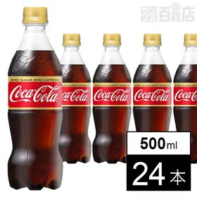 【24本】コカ・コーラゼロカフェイン 500mlPET