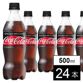 【24本】コカ・コーラゼロシュガー500mlPET