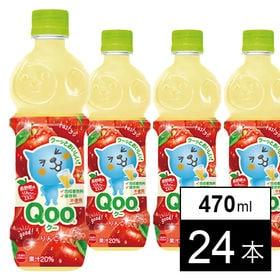 【24本】ミニッツメイドQooりんご 470mlPET