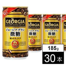 【30本】ジョージア グラン微糖 缶 185g