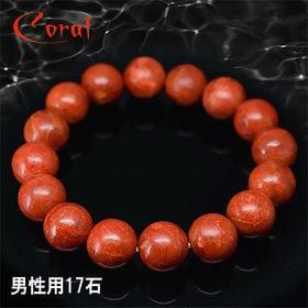 【男性用17石】天然サンゴ大玉ブレス約12mm珠