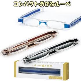 【カラーランダム】コンパクトめがねルーペ ポケット拡大鏡メガ...