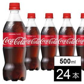【200円OFFクーポン対象】【24本】コカ・コーラ 500mlPET