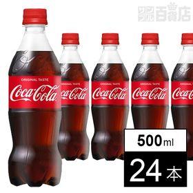 【24本】コカ・コーラ 500mlPET | ★NiziU限定ボトル★